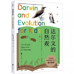 我是博学家·达尔文的自然观