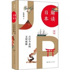 解读日本:古往今来的文明流脉