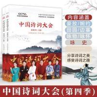 中国诗词大会:第四季(上下)(套装共2册)