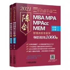 2021管理类联考 数学顿悟精练1000题(试题分册+解析分册)