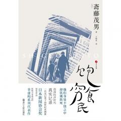 饱食穷民(日本泡沫经济时代的真实记录,一代名记笔下的世纪末图景,日本新闻协会奖获奖作品 影响日本战后