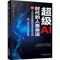 超级AI时代的人类命运:34个你必须掌握的未来生存法则