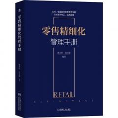 零售精细化管理手册