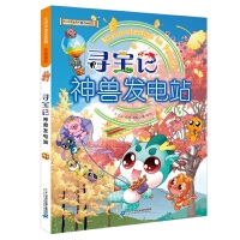 大中华寻宝系列 寻宝 记神兽发电站3