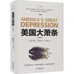 美国大萧条(新冠疫情会导致全球经济大萧条吗?一本读懂全球经济繁荣与衰退的来龙去脉。跟罗斯巴德学习经济