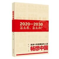 畅想中国:未来十年的国运与人运