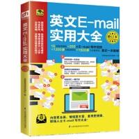 英文E-mail实用大全 修订本