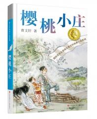 曹文轩纯美小说系列--樱桃小庄