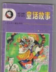 绘图本 老掉牙的儿童故事丛书 童话故事