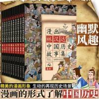 漫画林汉达中国历史故事集(共10册)