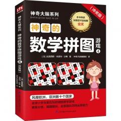 神奇的数学拼图游戏4(冲关级)风靡亚洲、欧洲等数十个国家,超直观运算逻辑游戏,开发、激荡你的脑力,强