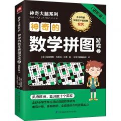 神奇的数学拼图游戏2(进阶级)风靡亚洲、欧洲等数十个国家,超直观运算逻辑游戏,开发、激荡你的脑力,强