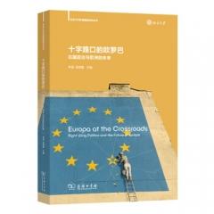 十字路口的欧罗巴:右翼政治与欧洲的未来