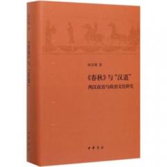 """《春秋》与""""汉道"""":两汉政治与政治文化研究"""