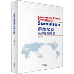 萨缪尔森经济伦理思想