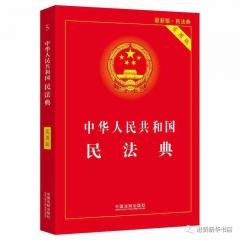 中华人民共和国民法典【实用版】