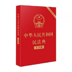 【32开大字条旨 红皮烫金版】中华人民共和国民法典(含草案说明)