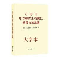 习近平关于力戒形式主义官僚主义重要论述选编(大字本)