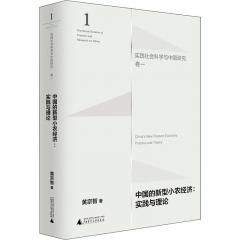 实践社会科学与中国研究(卷一)  中国的新型小农经济:实践与理论