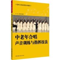 中老年合唱声音训练与指挥技法