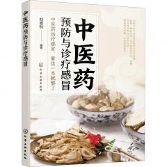 中医药预防与诊疗感冒