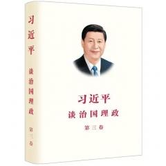 习近平谈治国理政(中文简体版)(第三卷)(平)