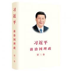 习近平谈治国理政 第三卷(中文精装)