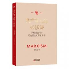 共产党人的必修课——学精悟透用好马克思主义看家本领