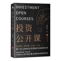 投资公开课