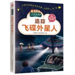 小学生爱读本--追踪飞碟外星人