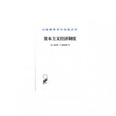 资本主义经济制度—汉译世界学术名著丛书