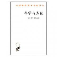 科学与方法/汉译世界学术名著丛书