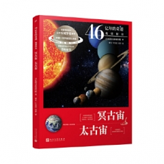 冥古宙·太古宙(46亿年的奇迹:地球简史)