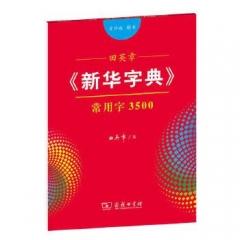 田英章《新华字典》常用字3500(音序版 楷书)