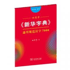 田英章《新华字典》通用规范汉字7000(音序版 楷书)