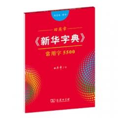 田英章《新华字典》常用字5500(音序版 楷书)