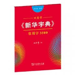 田英章《新华字典》常用字3500(部首版 楷书)