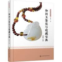 收藏与鉴赏丛书--和田玉鉴定与收藏宝典