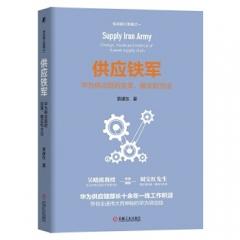 供应铁军:华为供应链的变革、模式和方法