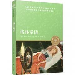 小译林中小学阅读丛书:格林童话