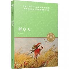 小译林中小学阅读丛书:稻草人