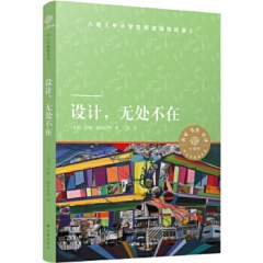 小译林中小学阅读丛书:设计,无处不在