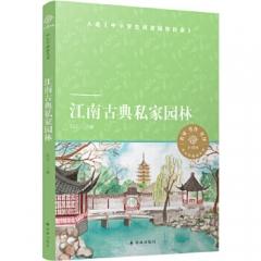 小译林中小学阅读丛书:江南古典私家园林