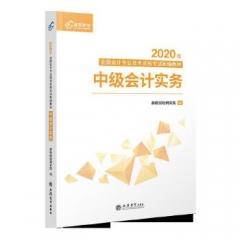 (考)2021年中级会计实务-全国会计专业技术资格考试新编教材