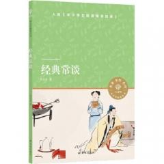 小译林中小学阅读丛书:经典常谈