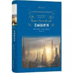 经典译林:美丽新世界