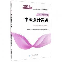 (考)(网学时代)2021中级会计实务-全国会计专业技术资格考试用书