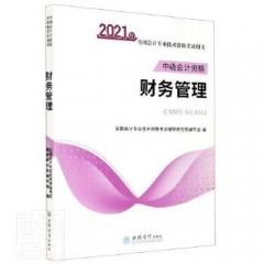 (考)(网学时代)2021财务管理-全国会计专业技术资格考试用书