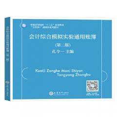 (教)会计综合模拟实验通用账簿(第二版)(原6212)