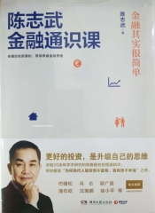 陈志武金融通识课